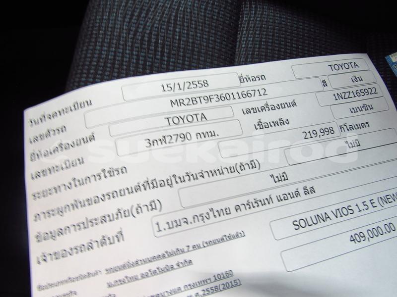 Big with watermark toyota soluna bangkok bangkok 124