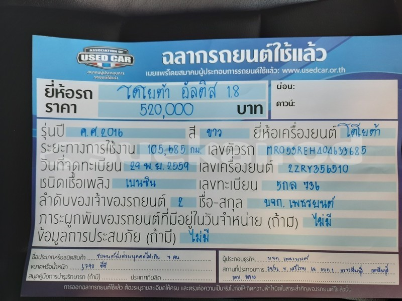 Big with watermark toyota corolla bangkok bangkok 1405